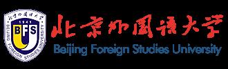 中国留学・北京外国語大学中文学部(正規留学)東京事務所